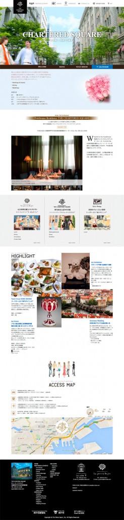 神戸・旧居留地 レストラン、パーティスペース、ザ・チャータードスクエア -The Chartard Square-