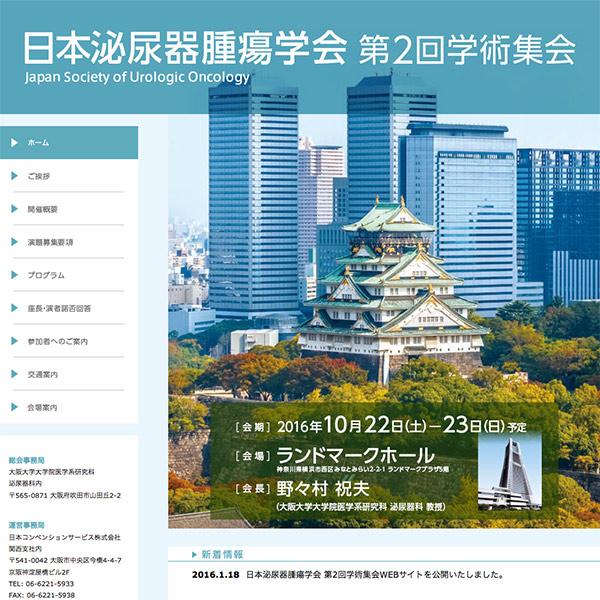 日本泌尿器腫瘍学会 第2回学術集会WEBサイトを