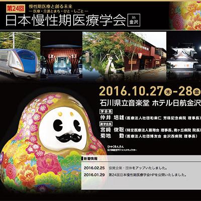 第24回日本慢性期医療学会-in-金沢-「慢性期医療と創る未来--医療・介護とまち・ひと・しごと-」