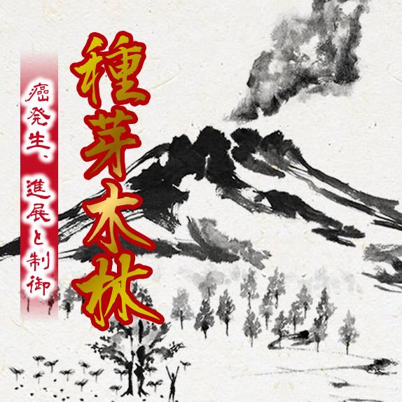 第27回日本消化器癌発生学会総会「種芽木林--癌発生、進展と制御-」