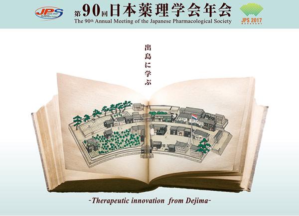 第90回日本薬理学会年会「出島に学ぶ」
