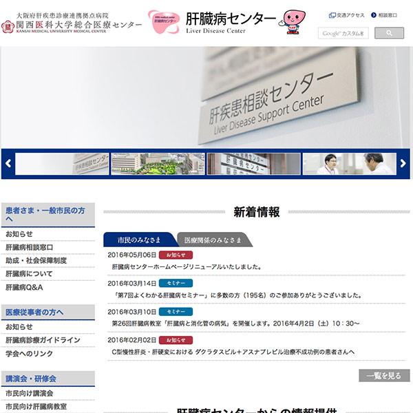 肝臓病センターThum