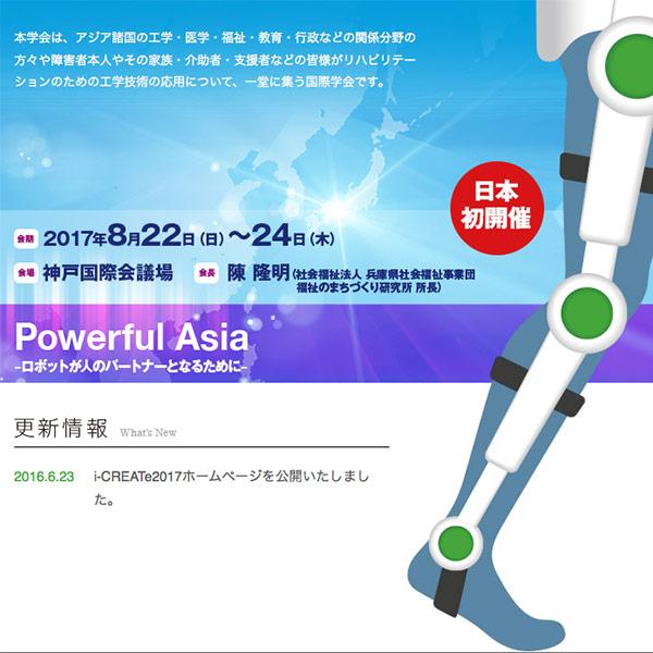 i-CREATe2017「Powerful Asia 〜ロボットが人のパートナーとなるために〜」