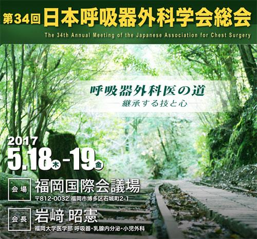 第34回日本呼吸器外科学会総会