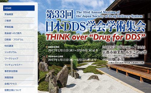 第33回日本DDS学会学術集会