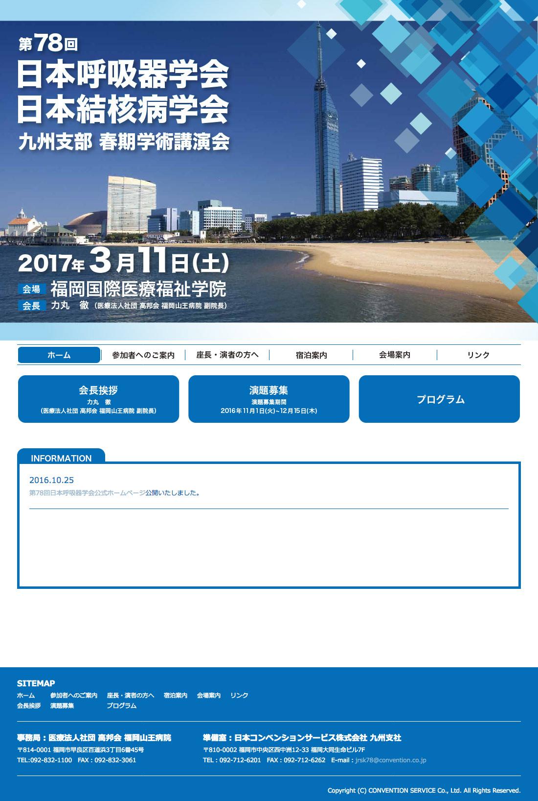 第78回日本呼吸器学会 日本結核病学会 九州支部 春季学術講演会