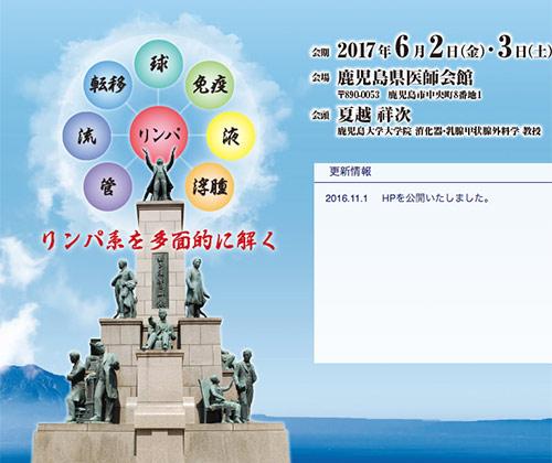 第41回日本リンパ学会総会