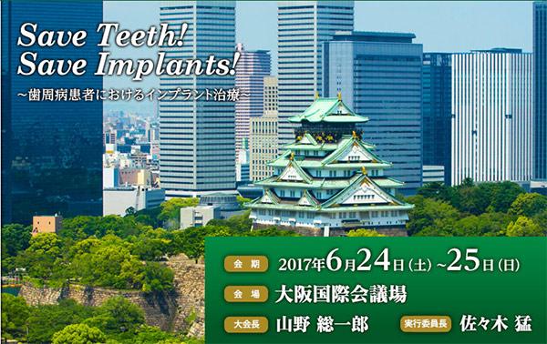 日本臨床歯周病学会 第35回年次大会