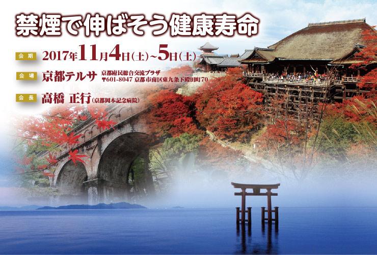 第11回日本禁煙学会学術総会サムネ