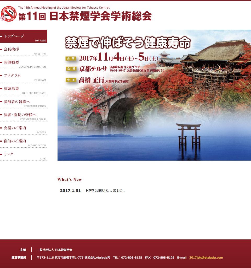 第11回日本禁煙学会学術総会