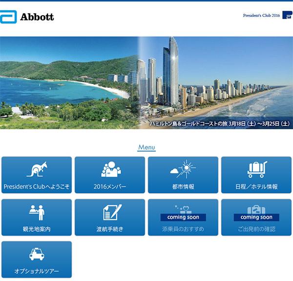 Abbott-アボット