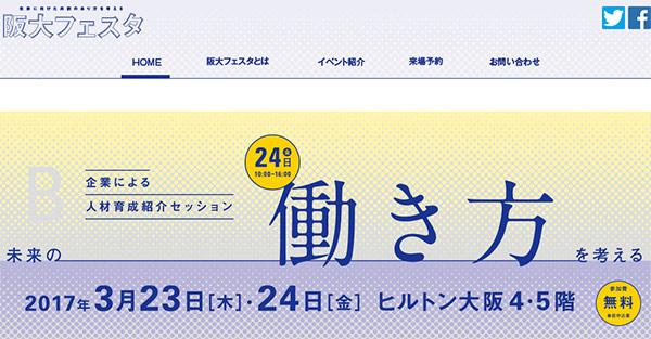 阪大フェスタ