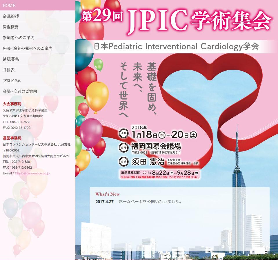 第29回JPIC学術集会