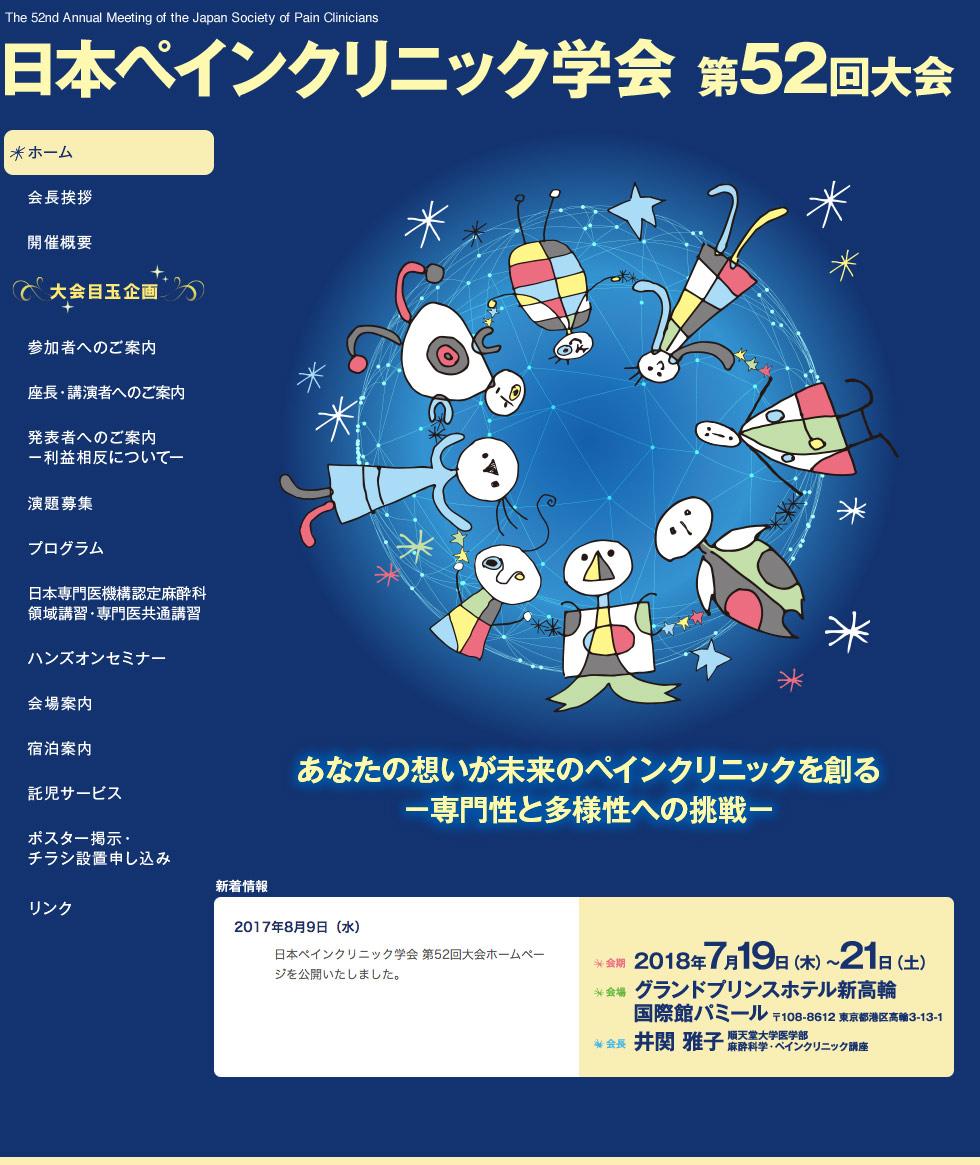 日本ペインクリニック学会-第52回大会