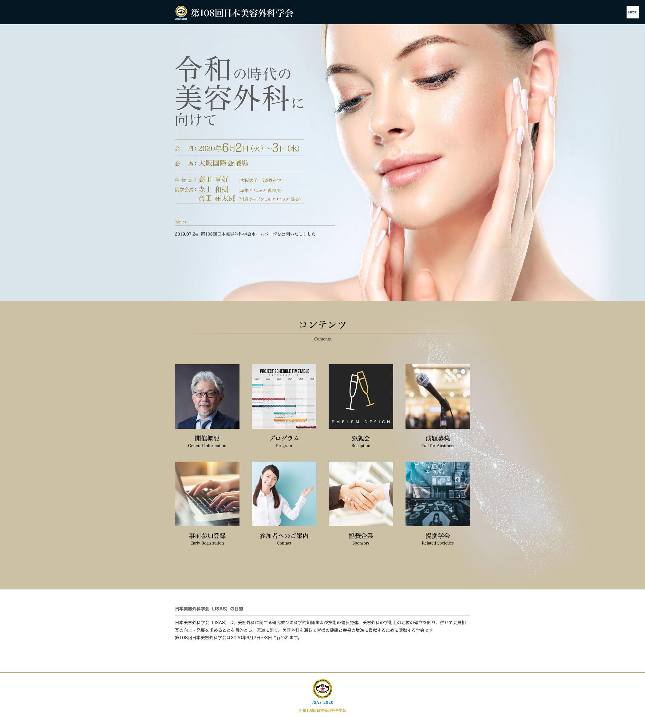 第108回日本美容外科学会「令和の時代の美容外科に向けて」
