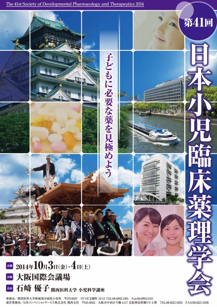 日本小児臨床薬理学会_大阪案OL