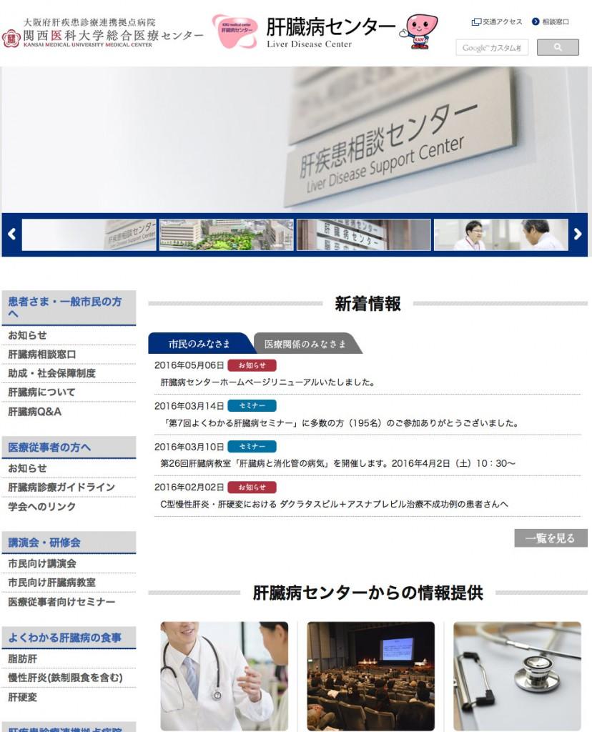 大阪府肝疾患診療連携拠点病院-関西医科大学総合医療センター-肝臓病センター