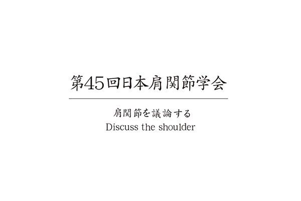 第45回日本肩関節学会